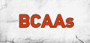BCAA - верижно разклонени аминокиселини